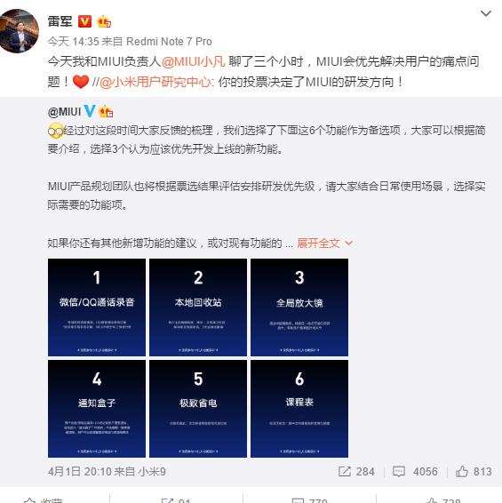 Lei Jun y publicidad en MIUI 11