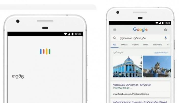 Reconocimiento de voz de Google