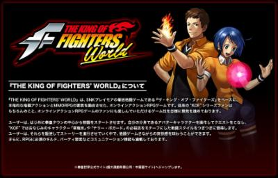 the king of fighters world es un mmorpg